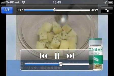 app_life_spice_recipe_7.jpg