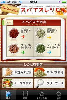 app_life_spice_recipe_8.jpg