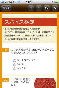 app_life_spice_recipe_9.jpg