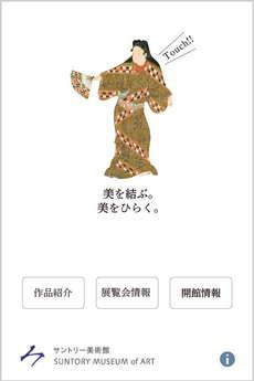 app_life_suntory_museum_of_art_1.jpg