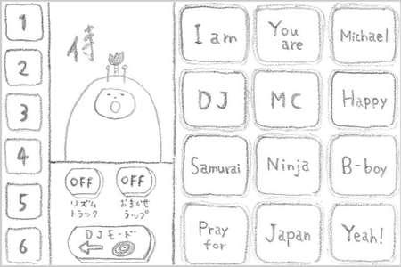 app_music_samurai_boy_2.jpg
