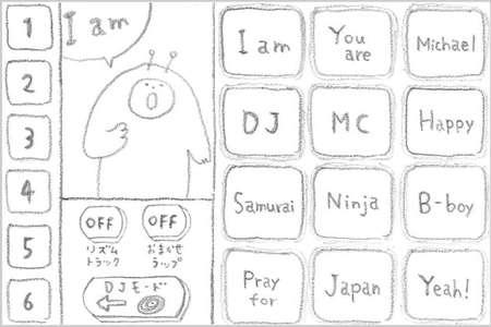 app_music_samurai_boy_3.jpg