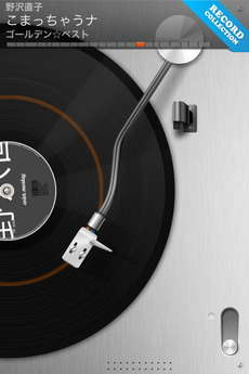 app_music_vinyllove_6.jpg