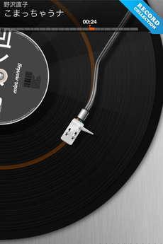 app_music_vinyllove_7.jpg