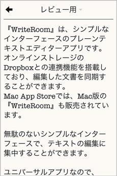 app_prod_writeroom_2.jpg