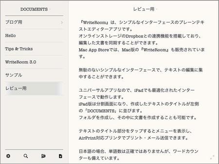 app_prod_writeroom_3.jpg