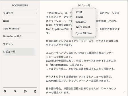 app_prod_writeroom_4.jpg
