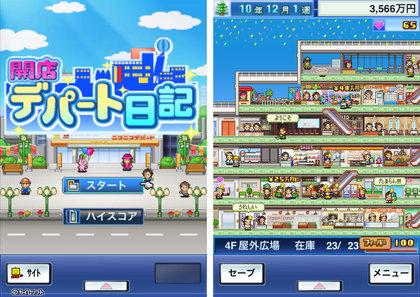 app_sale_2011-08-21.jpg