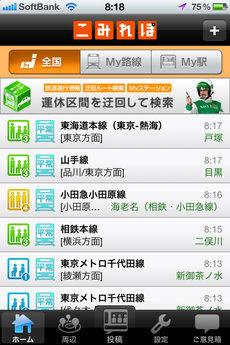 app_sns_komirepo_1.jpg