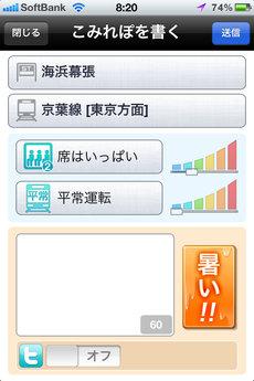 app_sns_komirepo_5.jpg