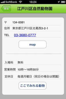 app_tarvel_zoo_3.jpg