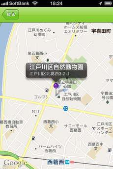 app_tarvel_zoo_4.jpg