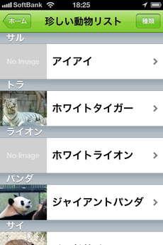 app_tarvel_zoo_7.jpg