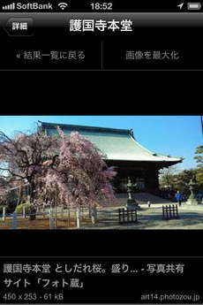 app_travel_kokuhou_4.jpg