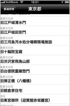 app_travel_kokuhou_6.jpg