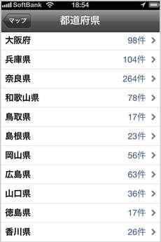 app_travel_kokuhou_7.jpg