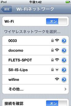 app_util_skype_wifi_5.jpg