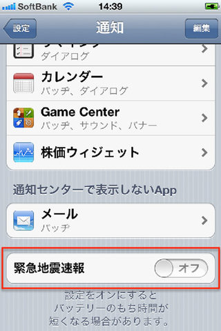 ios5_quake_warning_1.jpg