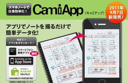 kokuyo_camiapp_1.jpg