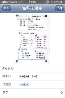 kokuyo_camiapp_3.jpg