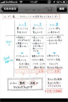 kokuyo_camiapp_5.jpg