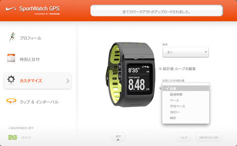 nike_plus_sportwatch_gps_10.jpg