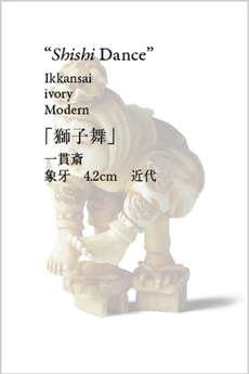 app_book_netsuke_6.jpg