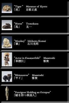 app_book_netsuke_9.jpg