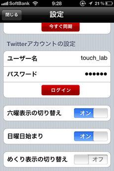 app_buss_takahashi_techo_10.jpg