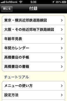app_buss_takahashi_techo_12.jpg