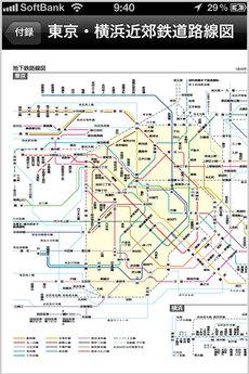 app_buss_takahashi_techo_13.jpg