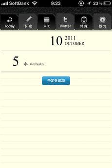 app_buss_takahashi_techo_5.jpg
