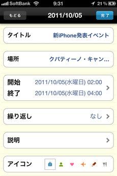 app_buss_takahashi_techo_6.jpg