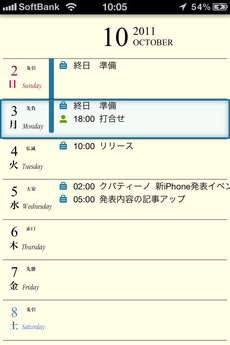 app_buss_takahashi_techo_8.jpg