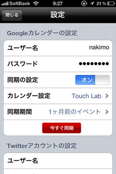 app_buss_takahashi_techo_9.jpg