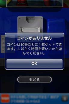 app_ent_gachakon_5.jpg