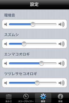 app_ent_mushikago_2.jpg