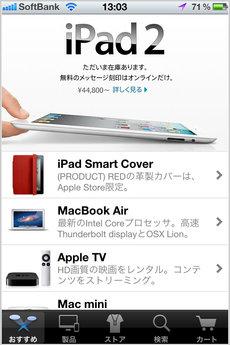 app_life_apple_store_1.jpg