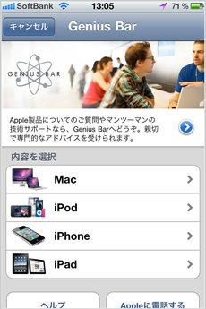 app_life_apple_store_10.jpg