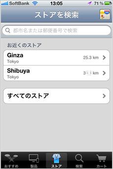app_life_apple_store_12.jpg