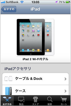 app_life_apple_store_2.jpg