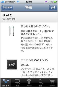 app_life_apple_store_4.jpg