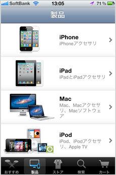 app_life_apple_store_5.jpg