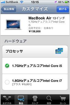 app_life_apple_store_6.jpg