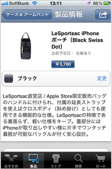 app_life_apple_store_7.jpg