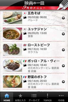 app_life_eiga_no_hitosara_2.jpg