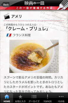app_life_eiga_no_hitosara_3.jpg