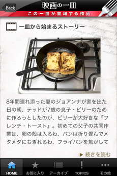 app_life_eiga_no_hitosara_6.jpg
