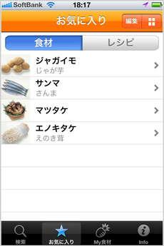 app_life_eshokuzai_jiten_12.jpg