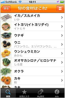 app_life_eshokuzai_jiten_3.jpg